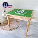 實木桌 麻將桌 折疊桌 【DCA027】...