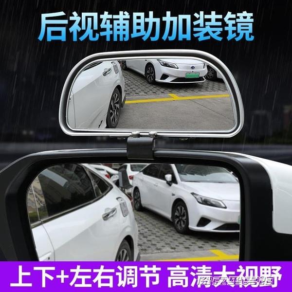 後視鏡汽車後視鏡加裝鏡教練鏡倒車鏡輔助鏡盲點鏡大視野廣角鏡可調角度 新年優惠