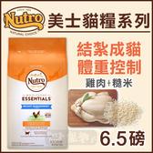PetLand寵物樂園《Nutro美士》結紮貓/體重控制配方(雞肉+糙米)-6.5LB / 貓飼料