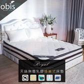 ROYAL 尊榮系列-Caesar 天絲乳膠蜂巢雙人加大三線6X6.2尺獨立筒床墊(25cm) / OBIS / H&D東稻家居