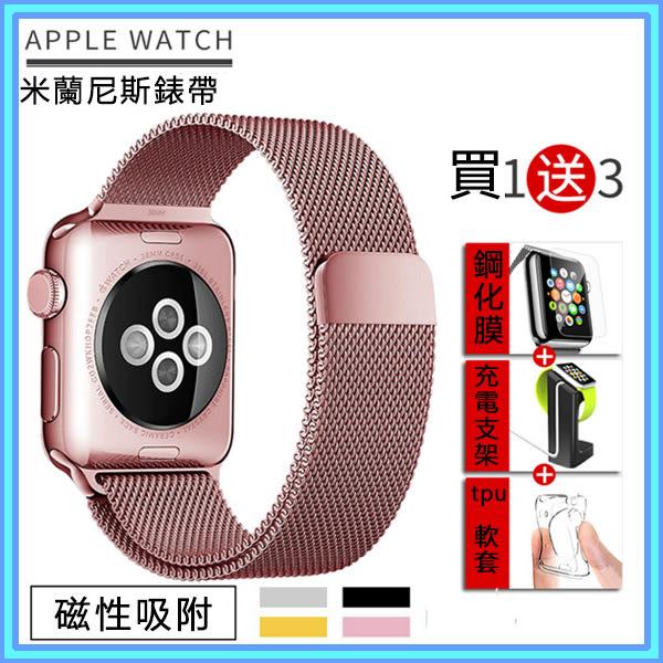 蘋果 apple watch serise 2米蘭尼斯磁吸金屬不銹鋼iwatch手表表帶