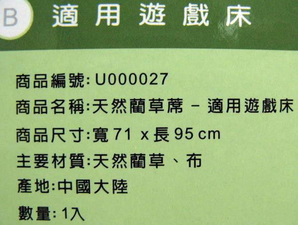 天然藺草蓆【遊戲床專用95*71cm】【TwinS伯澄】