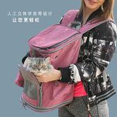 新款貓包外出便攜貓狗雙肩包可折疊透氣大號寵物貓狗背包  任選一件享八折