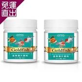 OTTO奧圖 金魚薄片飼料 60g X 2入【免運直出】