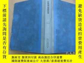 二手書博民逛書店《中國傳染病雜誌》2002年罕見第1—6期全年(雙月刊) 合訂本Y11396 出版2002