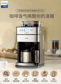 美式全自動咖啡機豆粉研磨Philips/HD7753220vLX春季特賣