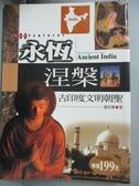 【書寶二手書T7/宗教_JBK】永恆涅槃-古印度文明朝聖_趙伯樂