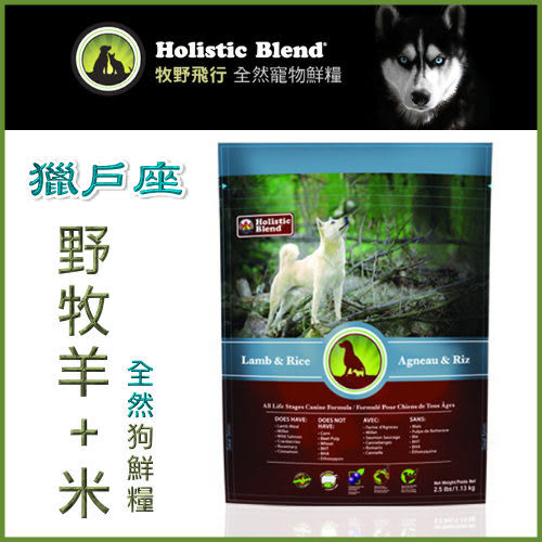 *KING WANG*【含運】牧野飛行Holistic Blend《獵戶座》野牧羊+米狗鮮糧-30磅