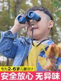 望遠鏡兒童高倍高清寶寶非玩具幼兒園 全館免運