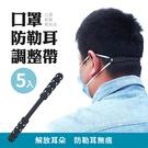 【口罩防勒耳調整帶 -5入】口罩延長帶 口罩護耳器 口罩神器 護耳神器 口罩減壓繩 耳朵掛鉤 防疫