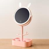化妝鏡帶燈 臺式儲物創意禮品書桌面公主少女心宿舍梳妝鏡子·樂享生活館
