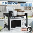 【佳工坊】多功能萬用加寬雙層微波爐烤箱收納置物架