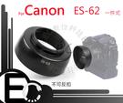 【EC數位】Canon EF 50mm F 1.8 II 鏡頭 專用 ES-62  太陽罩遮光罩 ES62  一件式 平口 遮光罩