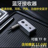 R6車載藍芽接收器免提AUX藍芽棒4.2音響插卡適配器   科炫數位旗艦店