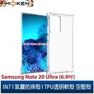 【默肯國際】IN7 Samsung Note 20 Ultra (6.9吋)氣囊防摔 透明TPU空壓殼 軟殼 手機保護殼