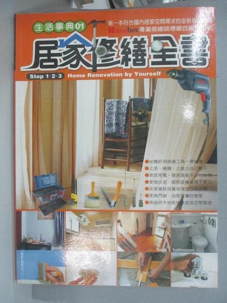 【書寶二手書T1/設計_DIP】居家修繕全書_麥浩斯