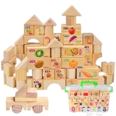 兒童積木玩具1-6周歲男女孩寶寶木制拼裝積木益智力玩具 歐韓時代