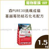 寵物家族*-【買一送一】猋PURE30挑嘴成貓 蔓越莓防結石化毛配方1.5kg-送同品項1包