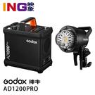 【映象】GODOX 神牛 AD1200Pro TTL 閃光燈 攜帶型 外拍棚燈 開年公司貨 閃燈 AD1200 Pro