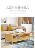 小戶型北歐茶幾現代簡約茶臺實木腿茶桌客廳家用茶幾電視柜組合 喵可可
