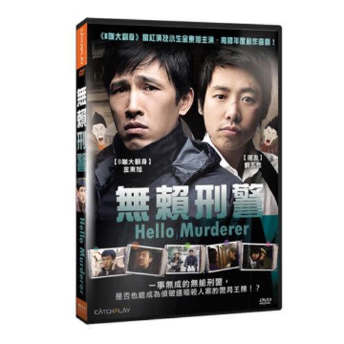 無賴刑警 DVD (購潮8)