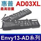 HP AD03XL . 電池 HSTNN-DB8D Envy13 13-AD 13-AD000 13-ADXXX 系列