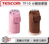 買一送一 TESCOM TF10 小腿按摩器  公司貨 保固12個月