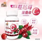 【南紡購物中心】吃貨-蔓越莓維他命C錠 60粒/瓶