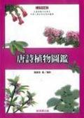 (二手書)唐詩植物圖鑑(精裝)