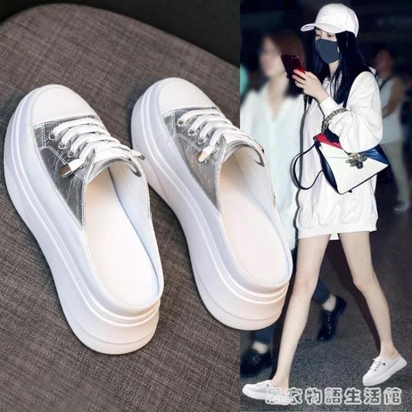 半涼拖鞋女夏時尚外穿夏新款網紅懶人厚底百搭無後跟小白包頭