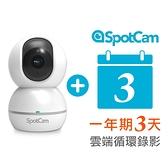SpotCam Eva 2 + 一年期3天雲端循環錄影 FHD 1080P 廣角 + 擺頭360度人形追蹤雲端遠距視訊攝影機