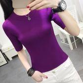 針織短袖 紫色t恤女短上衣 新款潮白修身韓范針織打底衫女黑色中袖 中秋限時特惠