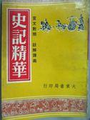 【書寶二手書T4/古書善本_MGT】史記精華_民56