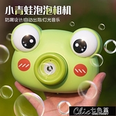 泡泡機泡泡機照相機抖音同款網紅電動自動吹泡泡槍1-2-3歲6益智兒童玩具【快速出貨】