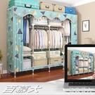 衣柜簡易布衣柜鋼管加粗加固單雙人布藝組裝全鋼架掛衣柜收納加厚TA4571【極致男人】