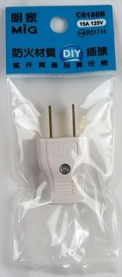 Mayka明家 插接器 轉接器 DIY 插座 防火材質 15A 公插 / 個 C8188B