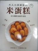 【書寶二手書T9/餐飲_XDC】大人小孩都愛的米蛋糕_杜麗娟