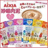 【歡慶雙十行銷活動5折】*KING*【單包】日本AIXIA 愛喜雅《Miaw妙喵肉泥系列》15g*4入/包 貓零食