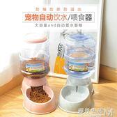 寵物飲水器自動喂食器喂水盆小狗狗貓咪飲水機泰迪狗碗用品喝水器  遇見生活