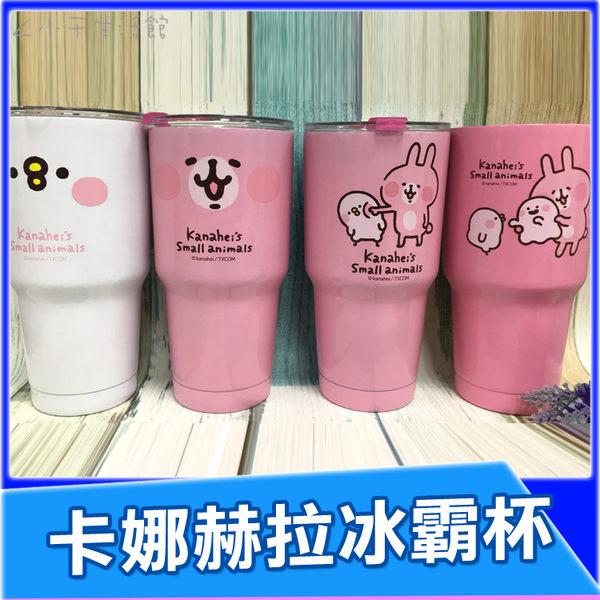 (現貨)正版 卡娜赫拉冰霸杯 保溫杯 水杯 飲料杯 杯子 卡納赫拉