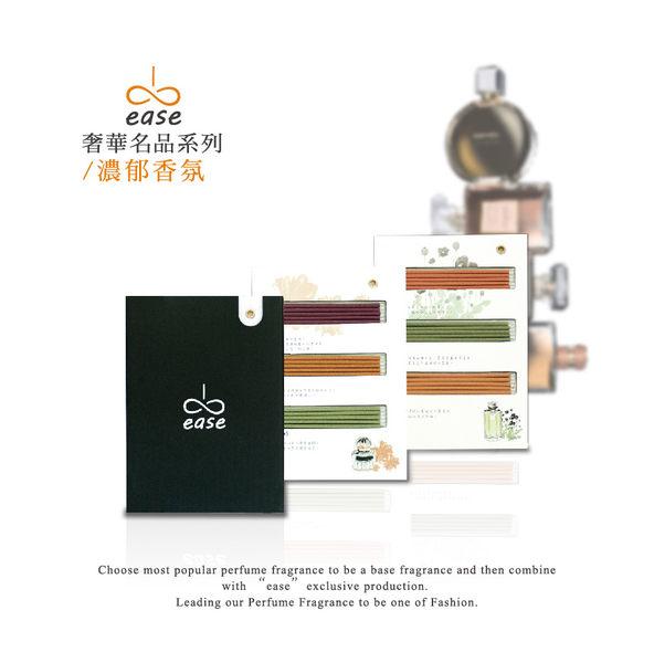 【ease】奢華名品系列 4款 知名香水濃線香