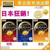 PREMIUM PUReSA 日本贅沢黃金級 果凍面膜 3枚入 面膜  黃色 日本熱銷品牌 面膜排行第一!