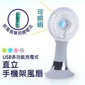 Meekee USB多功能充電式直立手機架風扇 - 深空灰