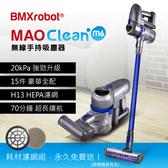 日本BMXrobot MAO Clean M6無線吸塵器豪華15配件組