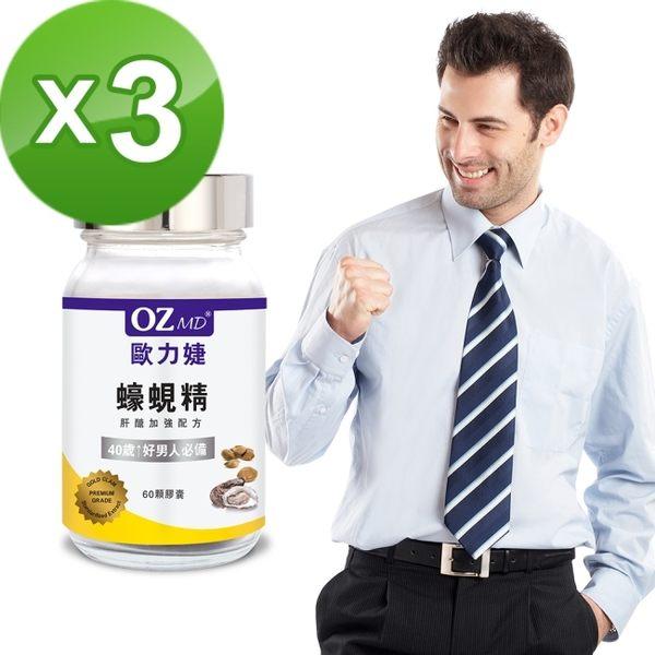 (即期良品)OZMD歐力婕 蠔蜆精 肝醣加強配方(60顆瓶)三瓶組-2019/06/23-箱購