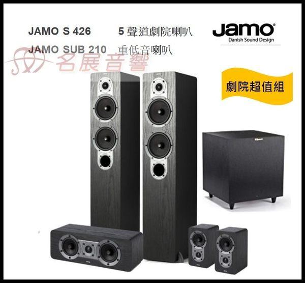 入門款必備《名展影音》丹麥 Jamo S426HCS3  家庭劇院5.1聲道喇叭  公司貨