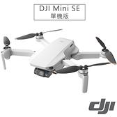 DJI Mini SE 空拍機 單機版-公司貨