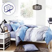 Artis台灣製 - 100%純棉 雙人床包+枕套二入+薄被套【碧海】舒柔透氣