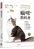 貓咪教科書