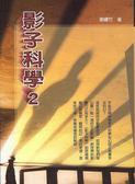 (二手書)影子科學(2)